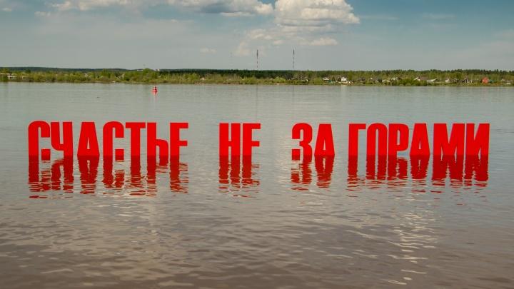 В Перми затопило «Счастье не за горами». Делимся красивым фоторепортажем и видео