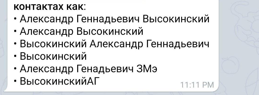 Так подписан Александр Высокинский