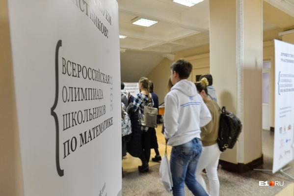 Муниципальный этап всероссийской олимпиады школьников пройдет очно