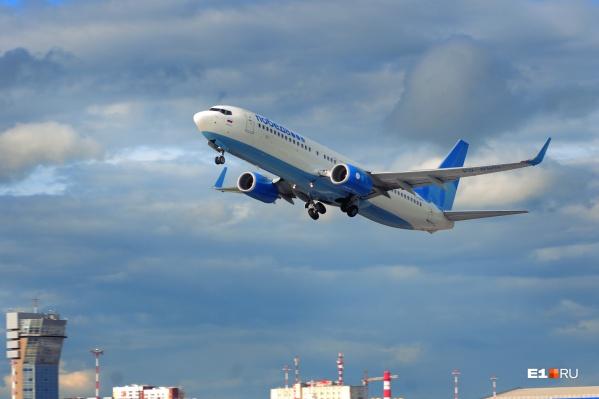 Рейс прибыл в Екатеринбург с задержкой