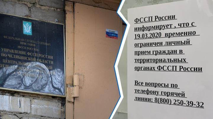«Повесили объявление о карантине и не пускают»: челябинцы не могут попасть к приставам