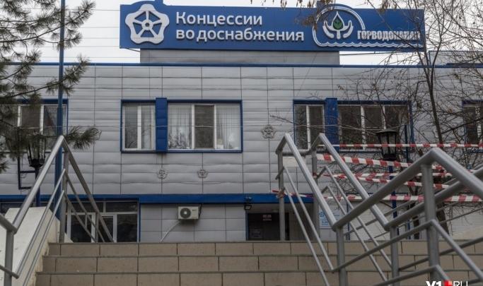 В Волгограде «Концессии водоснабжения» объявили технический дефолт