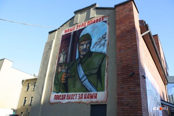 На здании в центре города появился советский плакат «Наше дело правое, победа будет за нами»