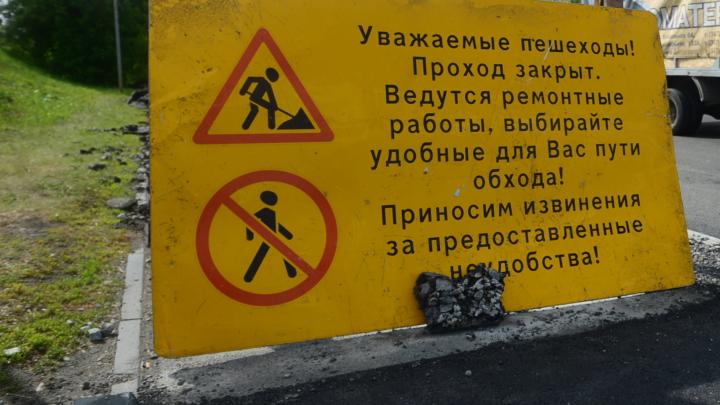 До конца июля закроют одну из улиц микрорайона Заречного