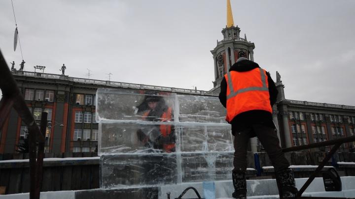 В Екатеринбурге площадь 1905 года закрывают под строительство ледового городка