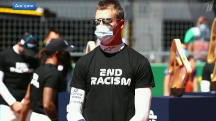 Уфимец Даниил Квят объяснил свой отказ преклонить колено в акции против расизма