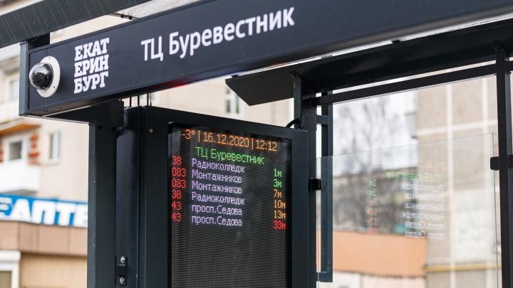 В Екатеринбурге появятся умные остановки, где можно посмотреть расписание автобусов и вызвать такси
