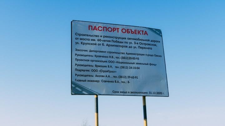 Новую дорогу за миллиард рублей в Омске откроют в этом году