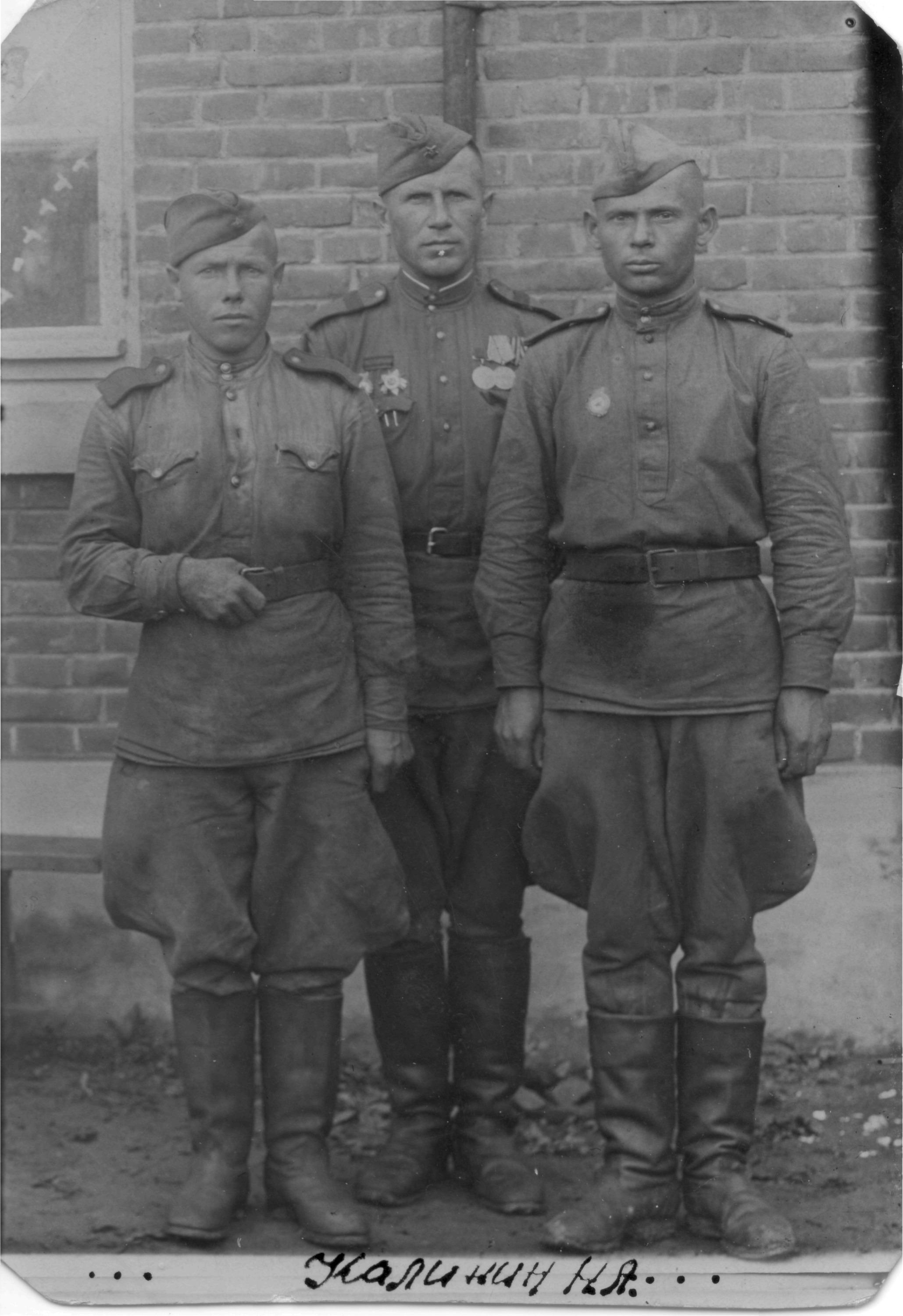 Николай Калинин (в центре) с сослуживцами