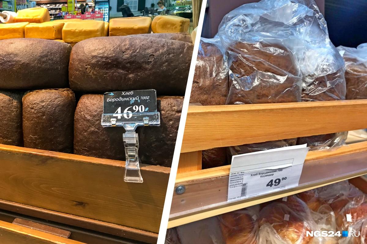 Хлеб стоит на три рубля дороже за большую булку