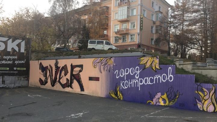 В центре Омска появились граффити, посвященные проблеме загрязнения воздуха