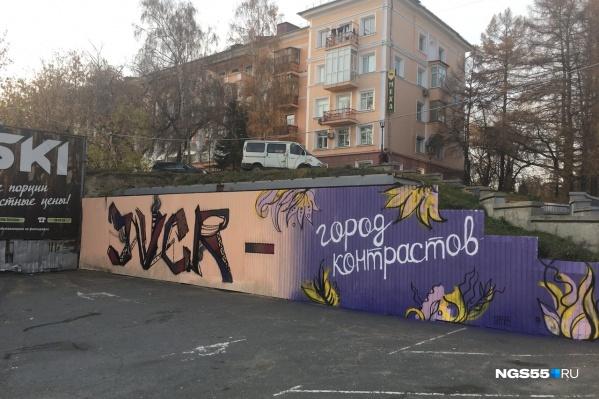 Конкурс стрит-арта организовала студентка ОмГТУ Мария Малых