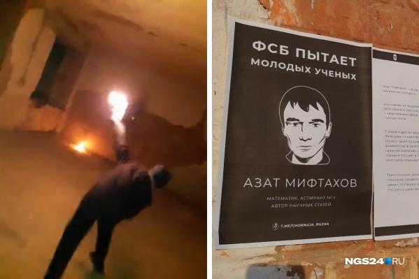 Слева — подозреваемые кидают горящую бутылку в стену. Справа — одна из листовок, наклеенных ими в Канске