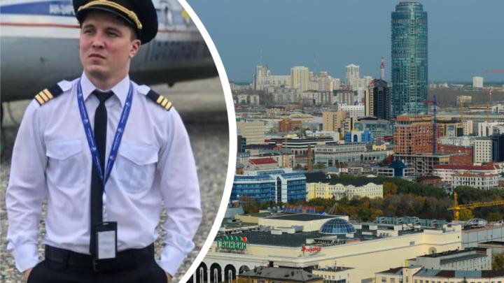 Молодой летчик из Якутска пропал в Екатеринбурге