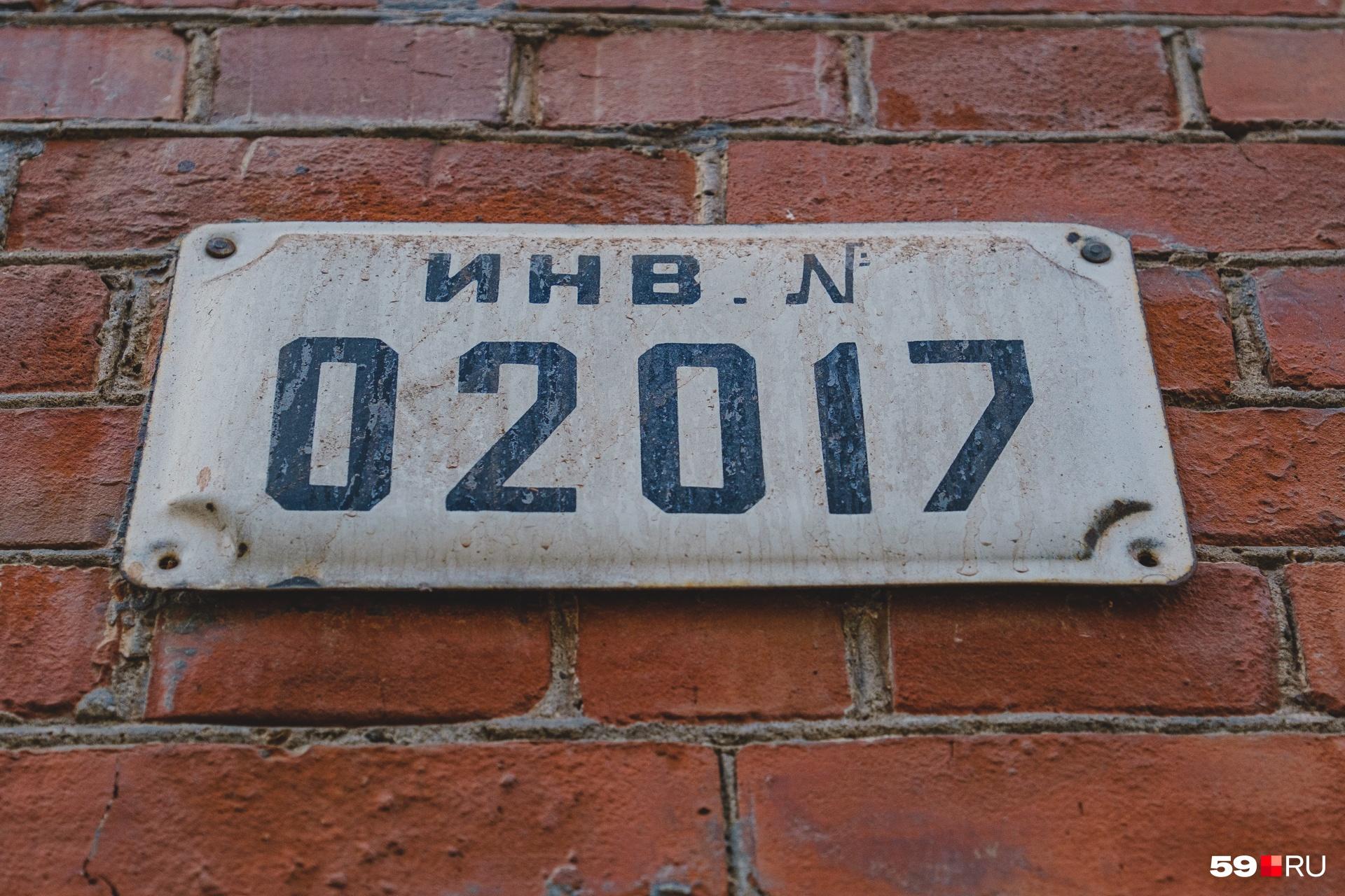 Один из инвентарных заводских номеров на доме