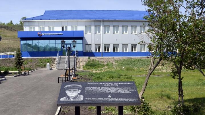 Красноярскэнергосбыт установил мемориальную плиту в честь Героя Советского Союза Михаила Хвастанцева