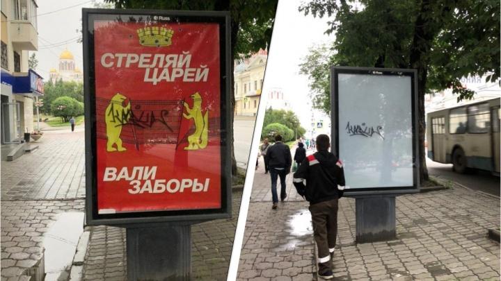 В Екатеринбурге сняли дерзкие плакаты, напоминающие о протестах в сквере и убийстве царя