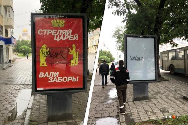 Плакаты не провисели и дня
