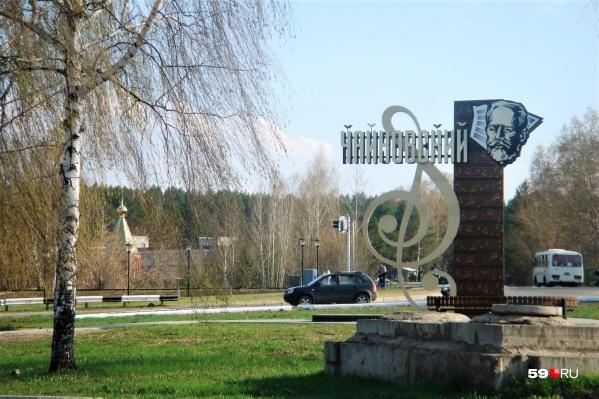 Стела «Скрипичный ключ» установлена на пересечении улиц Вокзальной и Ленина