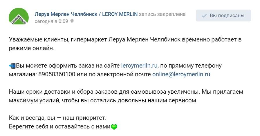 После проверок контролирующих организаций «Леруа Мерлен» снова закрыл двери для посетителей