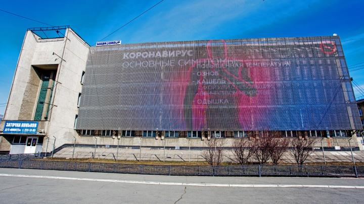 В Челябинске отремонтируют фасад дворца спорта «Юность»