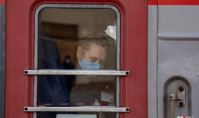 РЖД объявили об отмене поездов из Челябинска в Москву и Санкт-Петербург из-за COVID-19