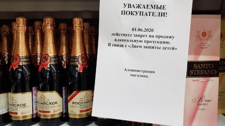 В Волгограде и области из-за детей на сутки введен сухой закон