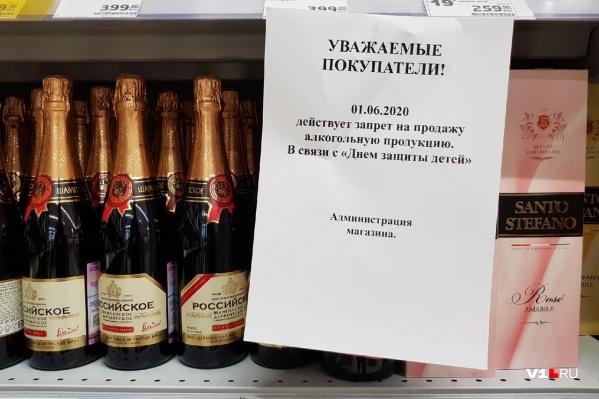 Запрет на алкоголь будет действовать до конца суток