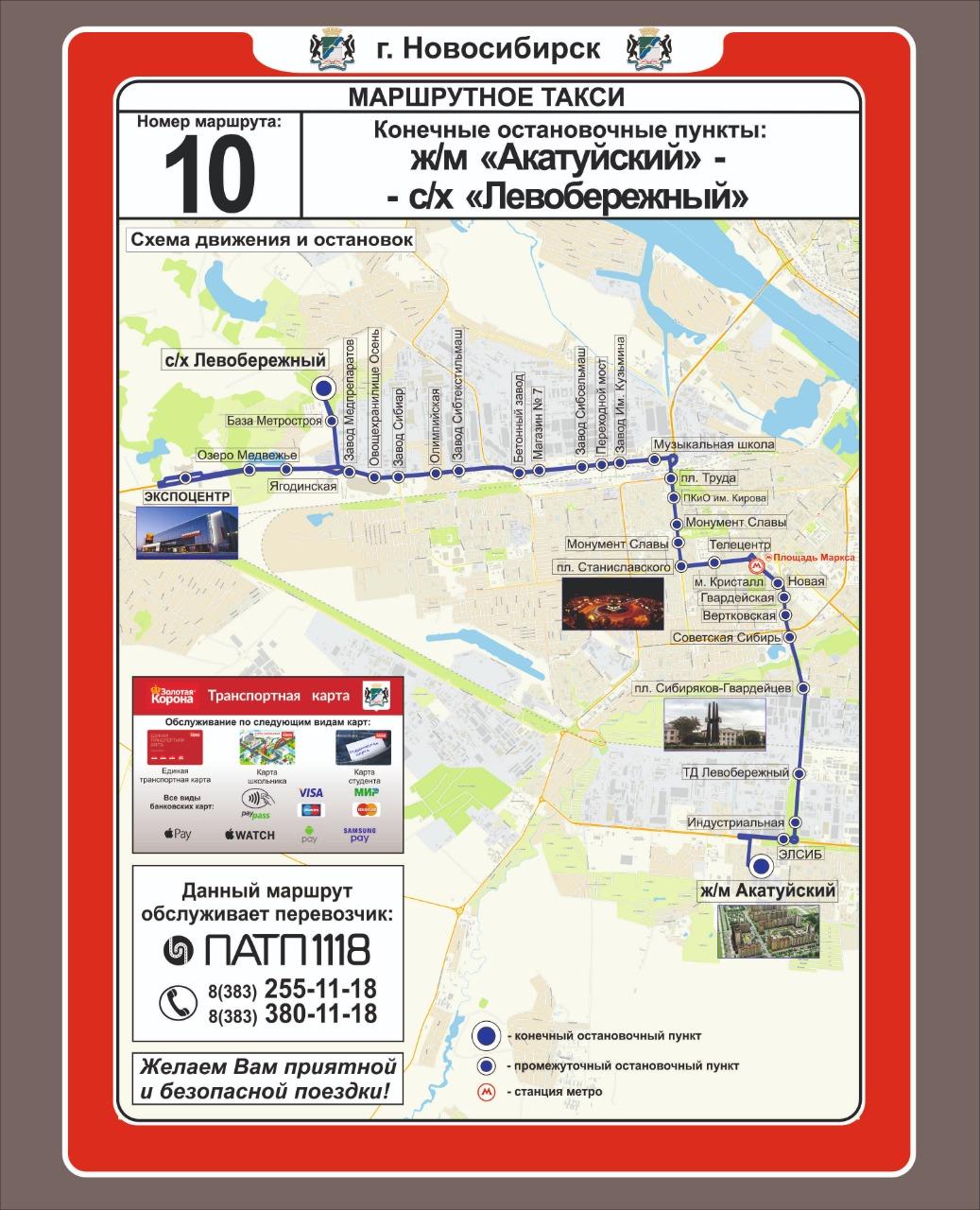 Схема маршрута № 10 до 10 июня