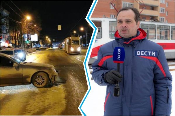 Журналист погиб вечером 30 марта. Он вышел из трамвая