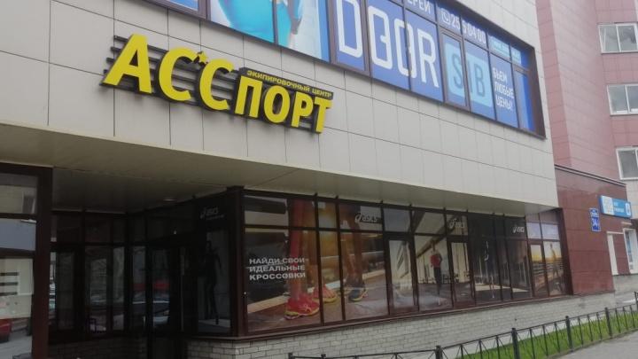 Снова открылись: заработал магазин, где сибиряки смогут выгодно одеться в летнее