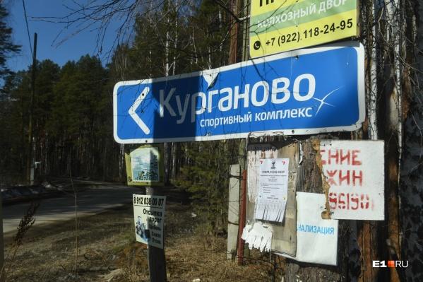 Весной один из обсерваторов в регионе работал в спорткомплексе «Курганово»