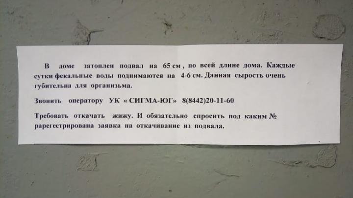 «Эта сырость очень губительна для организма»: из-за засора канализации многоэтажки Волгограда топит нечистотами