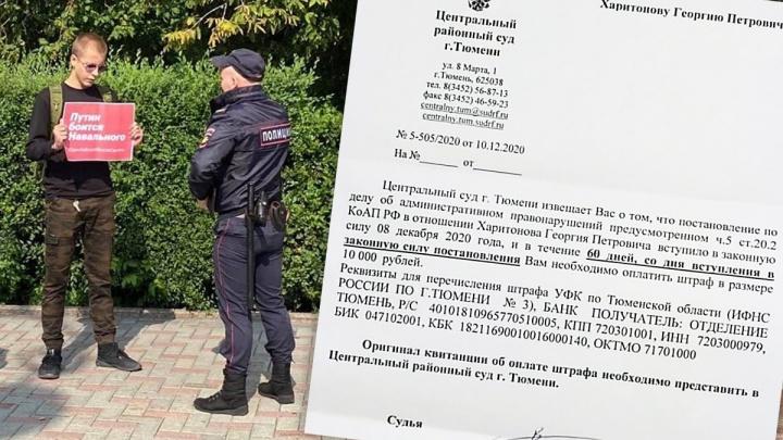 Даже не позвали на суд: тюменского активиста штаба Навального оштрафовали на 10 тысяч рублей