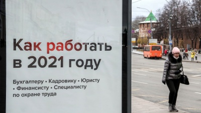 В каких сферах в Нижегородской области самые высокие зарплаты