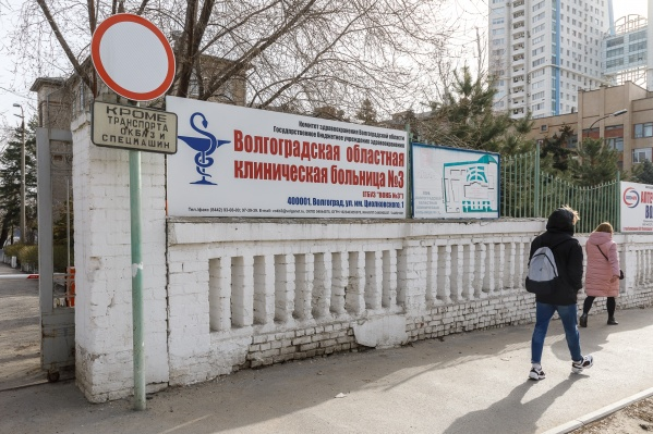 Госпиталь для волгоградцев с признаками ОРВИ и гриппа открылся на базе областной больницы № 3