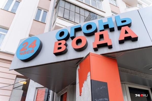 Наливайки в Челябинской области ждут массовые проверки