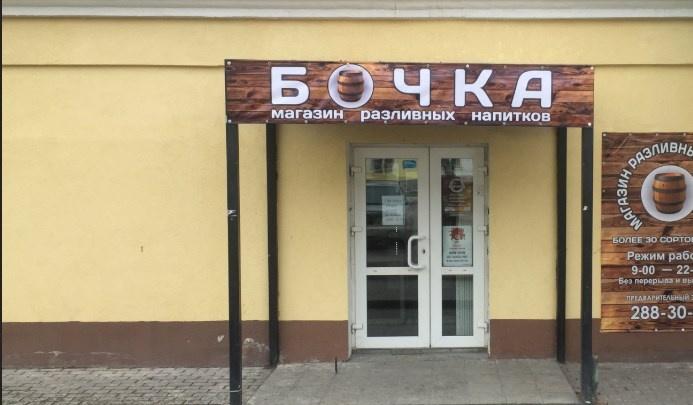 Суд заставил закрыться магазин-закусочную с разливным пивом на Пархоменко