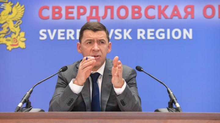 Губернатор Куйвашев предложил снизить ставку по ипотеке до 2%