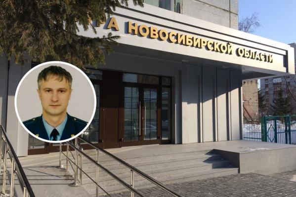 Денис Ференец был назначен прокурором Новосибирска в марте 2016 года