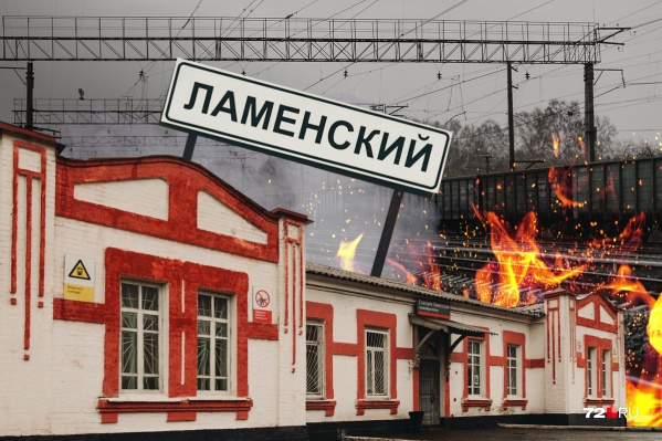 О железнодорожной катастрофе в поселке Ламенский в советское время старались не рассказывать. Даже спустя полвека нет точных данных о числе погибших