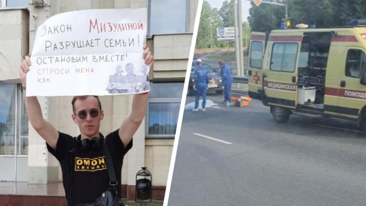 Смертельное ДТП на Фрунзе и протест ЛГБТ-активистов: что произошло за выходные в Ярославле. Коротко