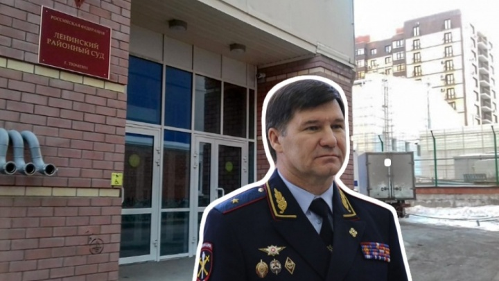 Дело бывшего главного полицейского Тюменской области ушло в суд. Генерал проходит не один