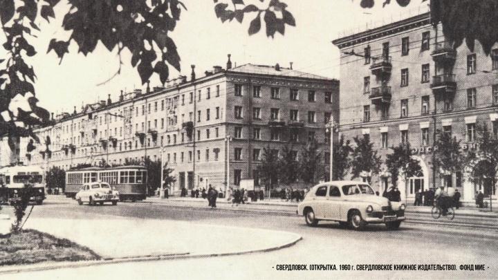 Екатеринбург, застывший в XX веке: публикуем уникальные ретрофотографии столицы Урала
