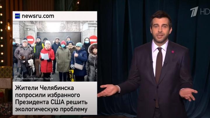 Иван Ургант высмеял обращение челябинцев к Байдену с просьбой улучшить экологию на Южном Урале