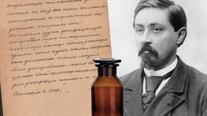 Рецепт антисептика для рук, которым пользовалась мать Мамина-Сибиряка. Его легко сделать дома