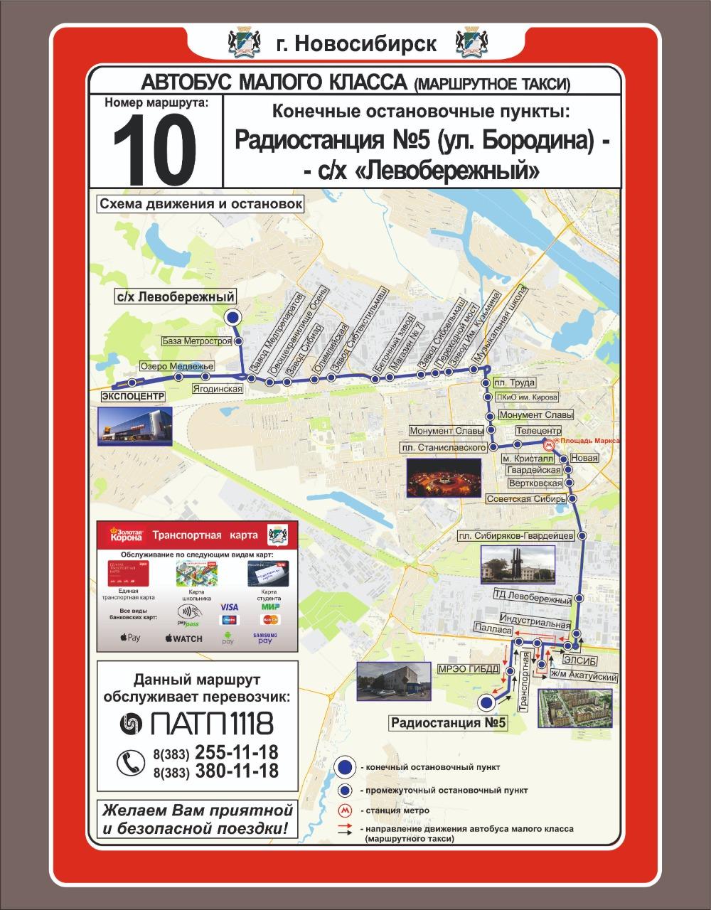 Новая схема маршрута