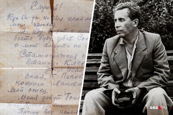 Евгений Попов проносил всю войну письмо в гильзе. В нем он просит на случай, если он погибнет, сообщить об этом его отцу