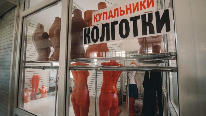 Сильнее всего пострадали магазины одежды: в какой ситуации сейчас находится тюменский бизнес