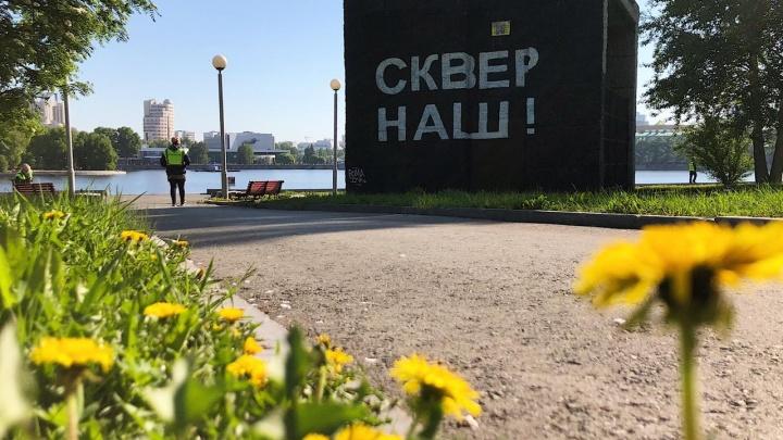 «Сквер наш!» На Октябрьской площади появились граффити в честь окончания «стояния на Драме»
